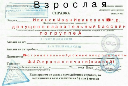 Справка для бассейна  в Москве