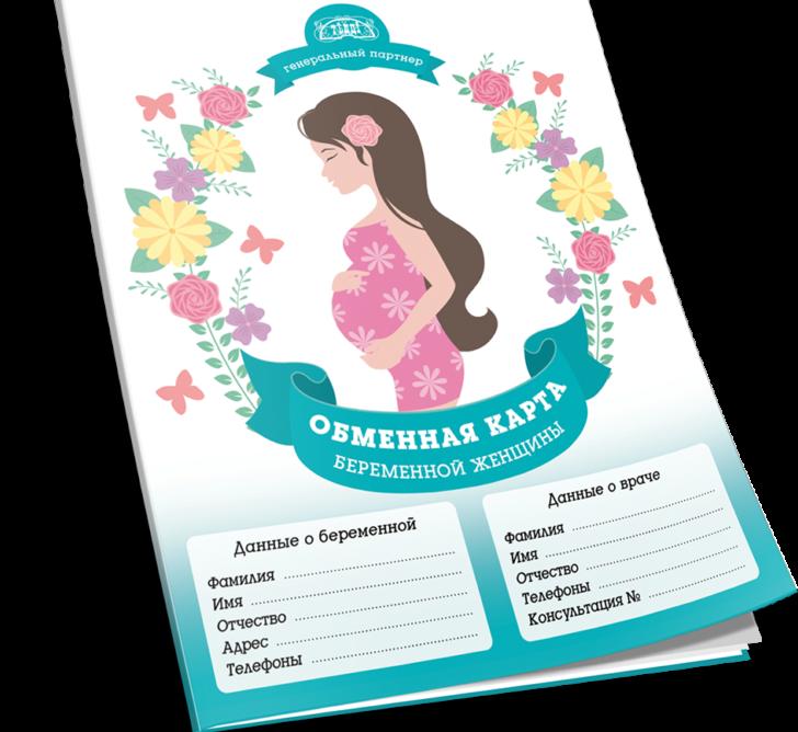 Оформление обменной карты беременной