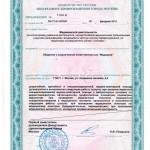 Приложение к лицензии Медицины
