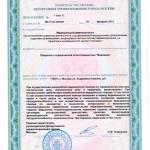 Лицензия ооо Медицина