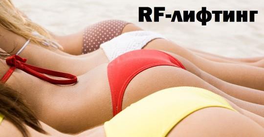 Поговорим сегодня о красоте фигуры? RF-лифтинг всего за 2500 руб.
