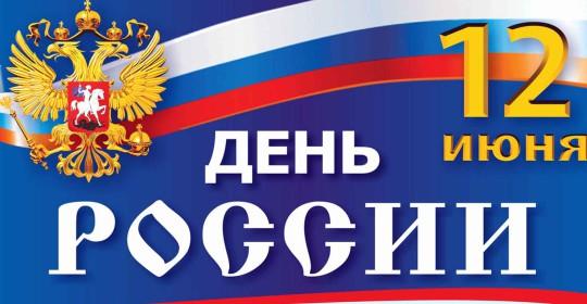 Проведи День России с пользой для здоровья!