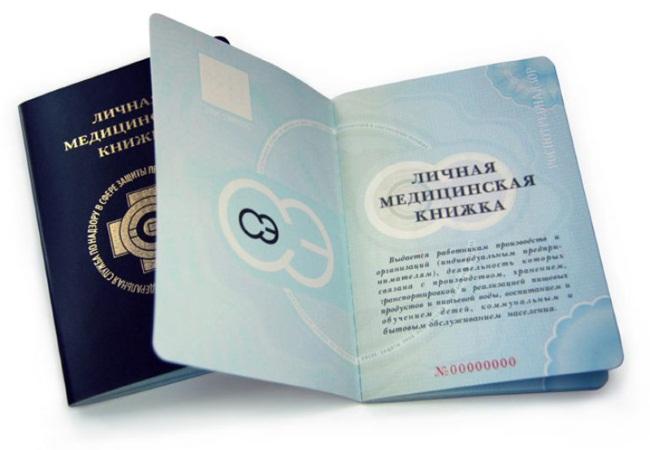 Медицинская книжка: официально и недорого для всех категорий работников