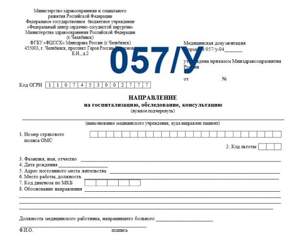 Справка для госпитализации 057/у